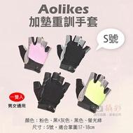 攝彩@Aolikes 加墊重訓手套 S號 重訓手套 護腕專家 舉重健身啞鈴 半指手套防滑手套 減重大做戰 肌耐力
