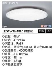 TOSHIBA LEDTWTH48EC 48W微雅緻