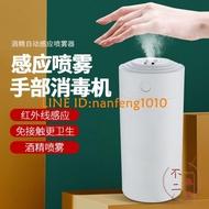自動感應消毒機酒精75度消毒液噴霧洗手液免洗手機【不二雜貨】