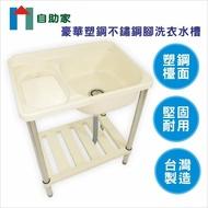 【自助家】豪華塑鋼不鏽鋼腳架洗衣水槽(固定洗衣板/洗衣槽)