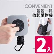 Mr.Box【002003-01】旋轉購物袋收納盒 2入