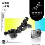 【A17 大扣環 螺絲型】後視鏡扣環式支架 類GoPro運動攝影機 HERO5 ThiEYE i30 i60