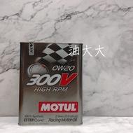 -油大大- MOTUL 300V HIGH RPM 0W-20 0W20 ESTER 雙酯類 雙酯基 2L
