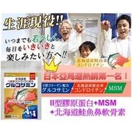 日本網路熱銷第一!北海道鮭魚鼻軟骨素+非變性第二型膠原蛋白+葡萄糖胺+MSM有機硫維骨力UC-II關於三得利銀髮族質
