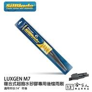 LUXGEN M7 矽膠後擋專用 雨刷 12吋 美國 SilBlade 14年後 後擋雨刷 後雨刷  哈家人