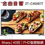 SHARP 夏普 40吋 FHD 智慧連網 液晶電視 2T-C40AE1T | 金曲音響