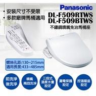 |現貨免運| 國際牌 Panasonic DL-F509RTWS DL-F509BTWS不鏽鋼噴嘴免治馬桶座 免治馬桶座
