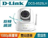 D-Link DCS-8525LH Full HD旋轉式IP CAM 2百萬畫素支援雙向語音/666202