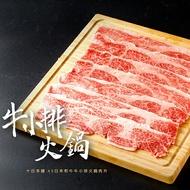 ⊕十日本舖⊙ A5日本和牛牛小排火鍋肉片  200g±10g