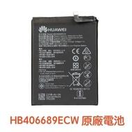 含稅價【送3大好禮】華為 Y7 暢享 7 Plus 原廠電池 TRT-AL00 HB406689ECW