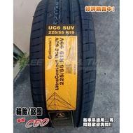 桃園 小李輪胎 Continental 馬牌 輪胎 UC6 SUV 215-65-16 優惠價 各尺寸規格 歡迎詢價