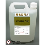 【居家百科】現貨  乙醇 95% 4公升 - 酒精 變性 4000CC 桶裝 DIY 清潔劑 洗碗精 天氣瓶