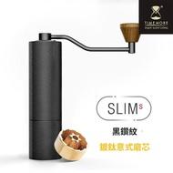 【TIMEMORE 泰摩】栗子SlimS 鑽石紋手搖磨豆機-義式鍍鈦磨芯(黑色)