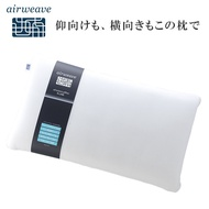 【Airweave】Pillow Standard high resilience / washable / changeable heights [2-04011-1]