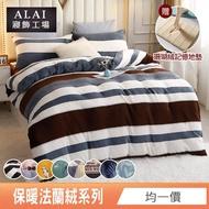 【ALAI寢飾工場】獨家贈史努比枕 頂級保暖法蘭絨床包兩用毯被組(單人/雙人/加大/特大 均一價)