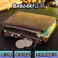 🔥送禮盒🔥【BABORRY】雙拉鍊零錢袋 短夾 皮夾 商務 男用皮包 男短夾 錢包 9卡位 簡約 多功能 男包(199元)