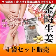 【Instant delivery】 Mail service 【Concentration】 golden ginger salad supplement ♪ golden ginger 【4 bags set sales total 240 grain】 wickingly warm from the core! Also slimming! Also for air conditioning