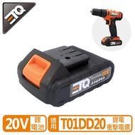 【ETQ USA】20V鋰電池(適用於無限20V 鋰電衝擊電鑽 專用電池)