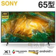 SONY 索尼 ( KD-65X9500G ) 65型【X9500G系列】4K高畫質數位液晶電視 ★六期零利率★《送基安回收,限台中市》