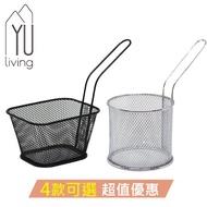 [折扣碼現折] 【YU Living】鐵製迷你薯條炸籃/擺飾籃(2款,各2色)