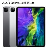 展示拆封機 9成新 2020 iPad Pro 11吋 第二代 WiFi 128G 銀色 MY252TA/A 原廠保