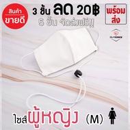 [🚚ไซส์ M] ผ้าปิดจมูก (สีขาว) - ทรง3D มีสายคล้องคอ หนา5ชั้น มีช่องใส่แผ่นกรอง เนื้อผ้าดี ซักได้ ใช้ซ้ำได้ || หน้ากๅก ผ้า ปิด ปาก
