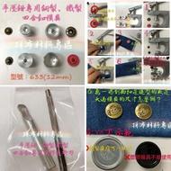 拼布材料專區~KAM手壓鉗&副廠手壓鉗,安裝銅製/鐵製四合釦模具