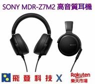 SONY MDR-Z7M2 高音質立體聲耳罩式耳機 鍍銀無氧銅纜線 70 mm HD 驅動單體 含稅開發票公司貨