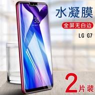 LGG7 ThinQ鋼化膜G6手機膜抗藍光全屏貼合H870DS/H870DSU水凝膜/螢幕貼/玻璃貼