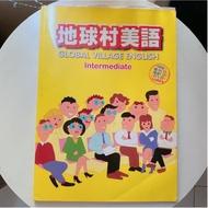 地球村 初級英語課本 intermediate