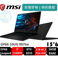 msi 微星 GP66 11UG 007tw 15吋 電競筆電 十代i7/16G/1T SSD/RTX3070