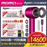 【申請送Medisana健康體重計+筋膜舒緩花生球】dyson Supersonic HD03 吹風機禮盒組 (獨家色)
