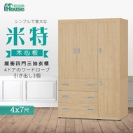 【IHouse】米特 木心板緩衝四門三抽衣櫃-4x7尺(附鏡)