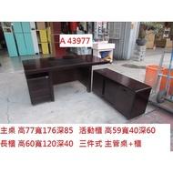 A43977 三件式 主管桌+下櫃 長櫃 ~ 辦公桌 事務桌 電腦桌 寫字桌 書桌 洽談桌 回收二手傢俱 聯合二手倉庫