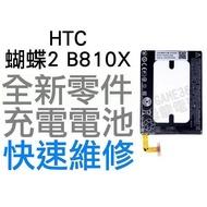 HTC 蝴蝶2 Butterfly2 B810X 全新電池 無法充電 膨脹 更換電池【台中恐龍電玩】