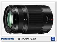 【折價券現折+點數10倍↑送】 Panasonic LUMIX G X 35-100mm F2.8 II POWER O.I.S. 二代(35-100,台灣松下公司貨)