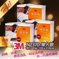 團購🤝3件組~3M 新2代發熱纖維可水洗暖冬被 NZ370 (標準單人5x7) 保暖 被子 棉被 毯子 Z370升級版