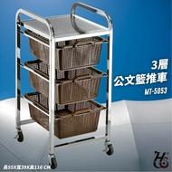 專業好物!華塑 3層公文籃推車 MT-5053 推車 工作車 工作推車 公文架 置物架 文件 辦公室 公司