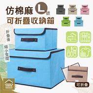 仿棉麻無紡布可折疊收納箱 L號 帶蓋魔術貼立體硬布盒 不織布衣物置物箱 收納袋 整理箱玩具箱【SA142】《約翰家庭百貨