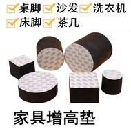 趣島家具腳增高墊腳墊洗衣機墊腳桌腳柜腳床腳墊高茶幾沙發腳墊塊