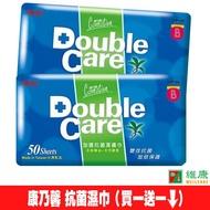 [買一送一] 康乃馨 Double Care 抗菌濕巾50片/包 補充包 (下一得二/現貨供應) 柔濕巾 濕紙巾  維康