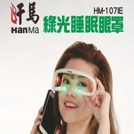 【HanMa 汗馬】綠光深層睡眠眼罩