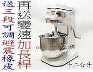 小林12公升攪拌機一桶三配件,勾扇配件換成白鐵c勾 扇