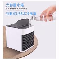 露營室內外行動式USB水冷風扇 迷你便攜冷氣 可加冰塊