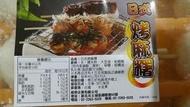 【海鮮7-11】日式烤麻糬串 10串/包 燒烤暢銷商品 *130元/包*