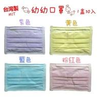 台灣製  1盒50入 彩色三層不織布口罩  幼兒/小朋友口罩 防塵/防風
