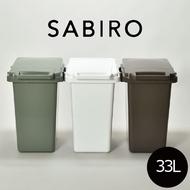 日本 RISU SABIRO系列 連結式環保垃圾桶 33L - 三色
