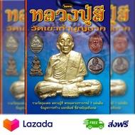 หนังสือพระเครื่องไทยพระฉบับพิเศษหลวงปู่สีวัดเขาถ้ำบุญนาค