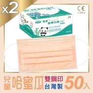 普惠醫工 兒童防疫醫療用口罩 多色可選(每盒50片入X2盒) 雙鋼印