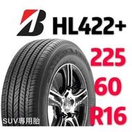 《新莊榮昌輪胎》普利司通  ECOPIa  H/L422  225/60R16 輪胎  現金完工特價